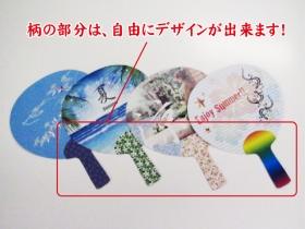 柄の部分までカラフルにデザイン可能な団扇