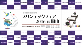 【8月26日,27日開催】プリンテックフェア2016 in 岡山へ出展のお知らせ